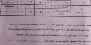 جدول امتحانات الترم الاول جميع المراحل محافظة الدقهلية 2019-2020