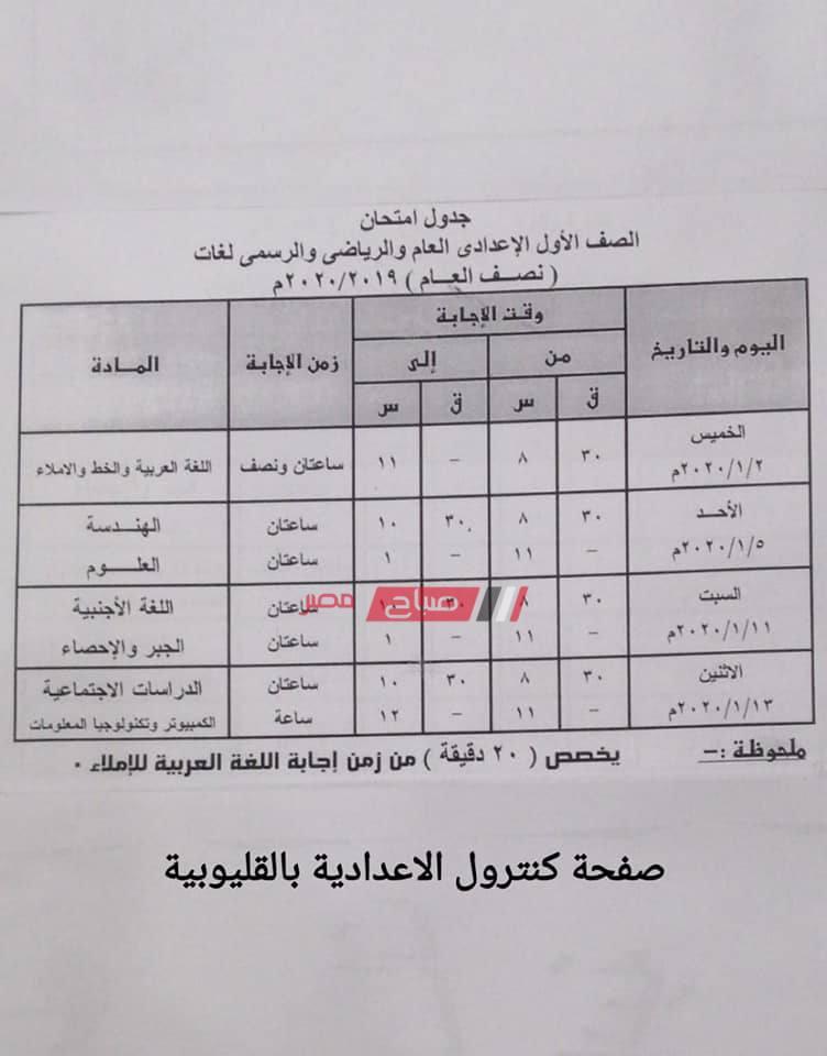 جداول امتحانات المرحلة الإعدادية الصف الأول