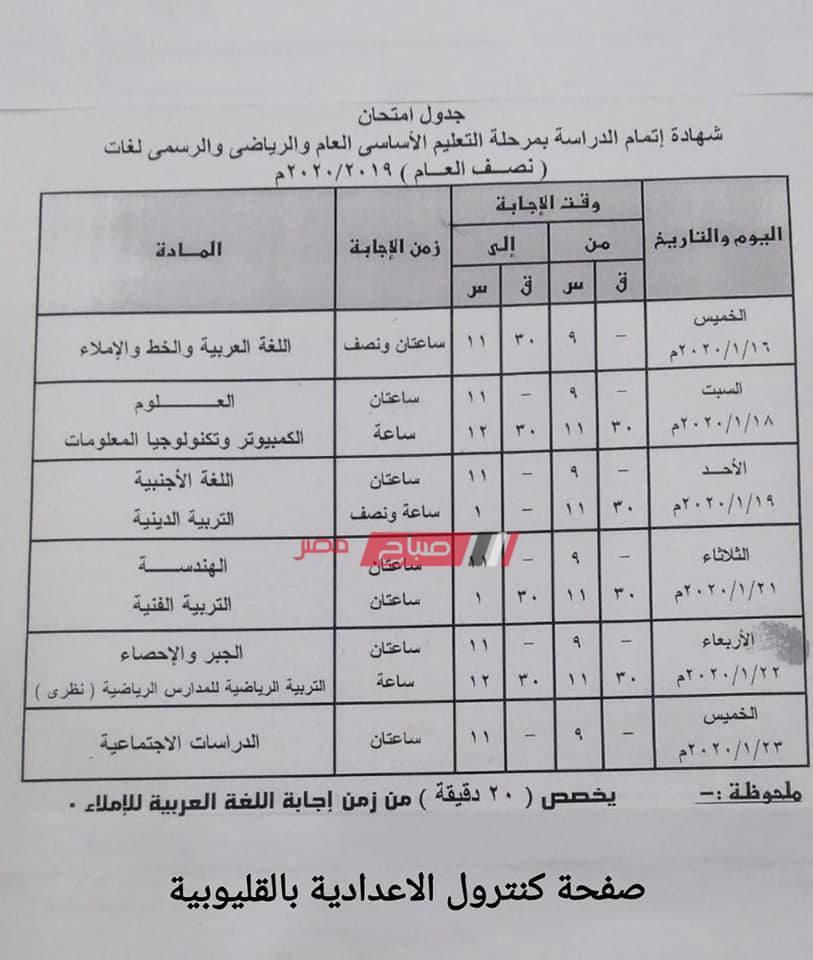 جداول امتحانات المرحلة الإعدادية الصف الثالث