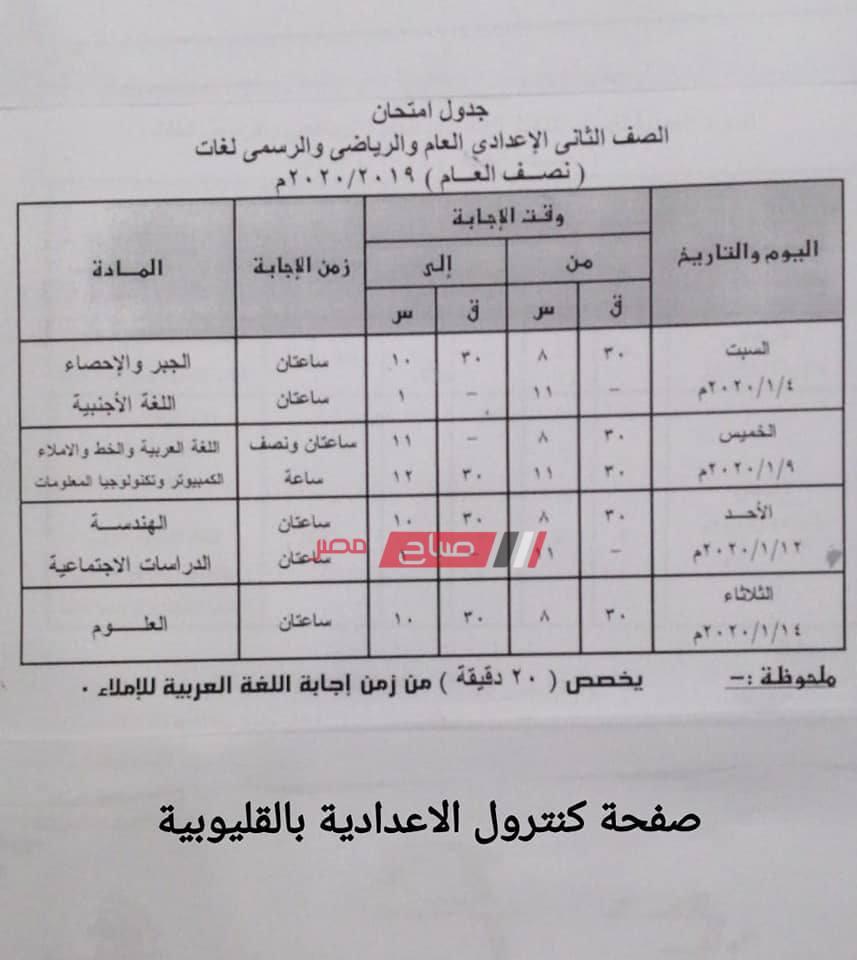 جداول امتحانات المرحلة الإعدادية الصف الثاني