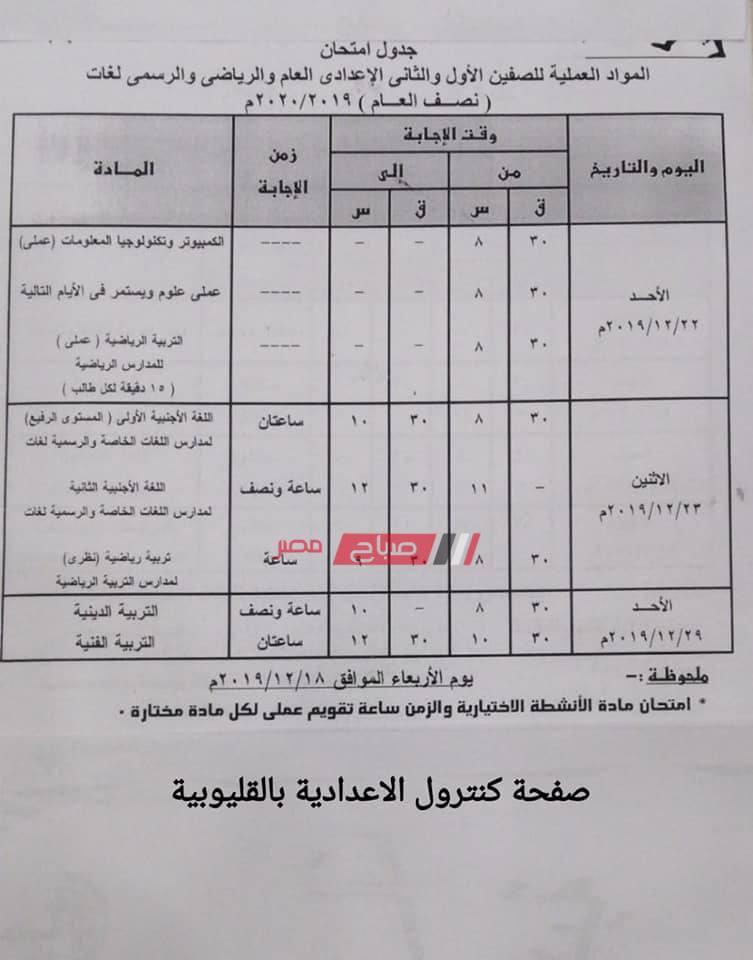 جداول امتحانات المرحلة الإعدادية المواد العلمية 1و2