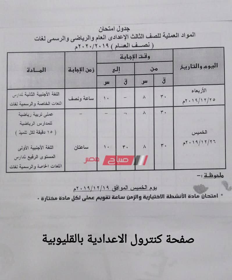 جداول امتحانات المرحلة الإعدادية المواد العلمية 3