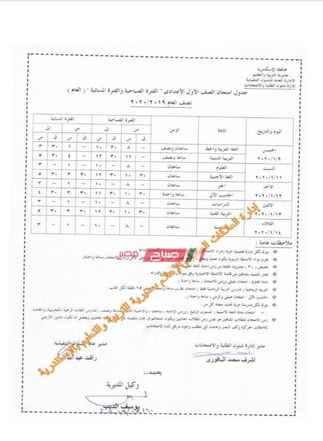 جدول الصف الاول الاعدادي-الاسكندرية