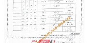 جدول امتحانات الشهادة الإعدادية محافظة الإسكندرية الترم الأول 2019-2019