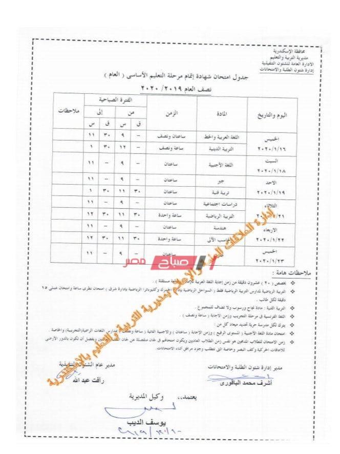 جدول الصف الثالث الاعدادي-الاسكندرية