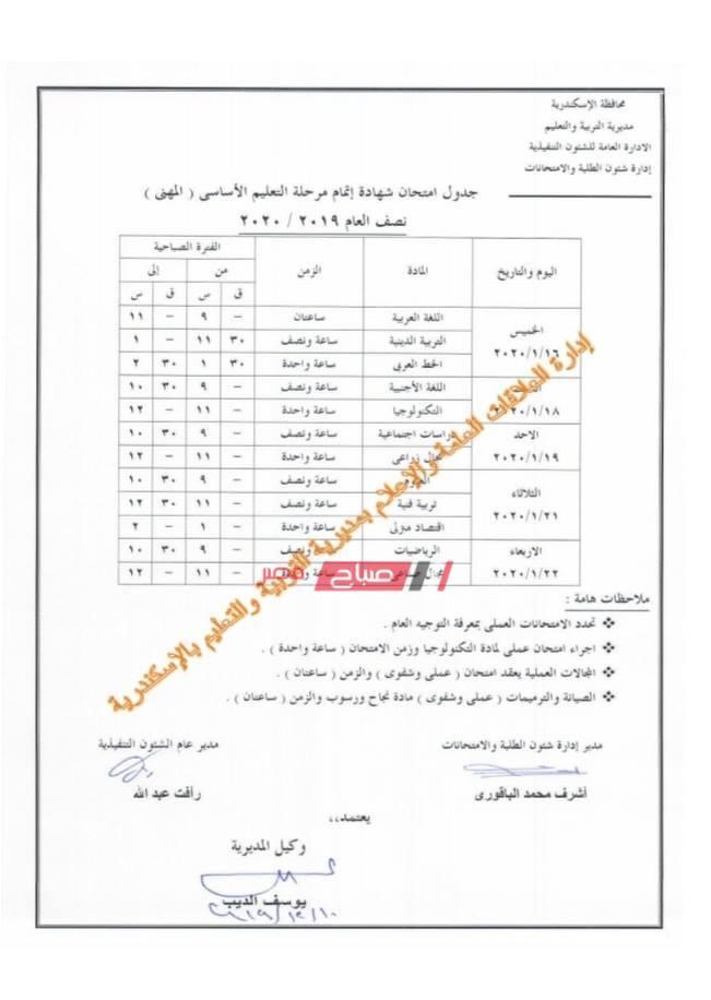 جدول الصف الثالث الاعدادي-مهني-الاسكندرية