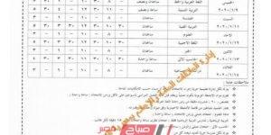 جدول امتحانات الترم الأول جميع المراحل محافظة الإسكندرية 2019-2020
