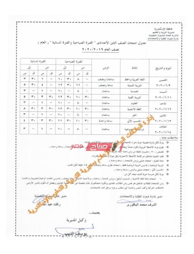 جدول الصف الثاني الاعدادي-الاسكندرية