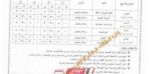 جدول امتحانات المرحلة الإبتدائية محافظة الإسكندرية الترم الأول 2019-2020