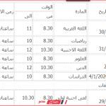 جدول امتحانات الشهادة الابتدائية 2020 محافظة الشرقية