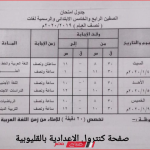 تعليم القليوبية| جدول امتحانات المرحلة الابتدائية لنصف العام من الصف الثالث الى السادس الابتدائى