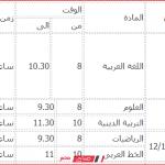 جدول امتحانات المرحلة الابتدائية 2020 محافظة الاقصر
