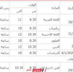 جدول امتحانات المرحلة الابتدائية 2020 محافظة الشرقية