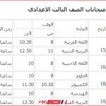 جدول امتحانات المرحلة الاعدادية 2020 محافظة الأقصر