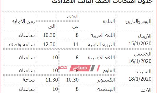 جدول امتحانات الشهادة الاعدادية 2020 محافظة الأقصر
