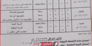 جدول امتحانات المرحلة الثانوية