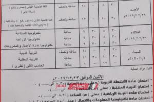تعليم القليوبية| جدول امتحانات المرحلة الثانوية نصف العام 2020