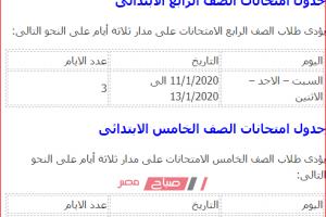 جدول امتحانات محافظة البحيرة المرحلة الابتدائية 2020/2019
