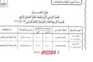 جدول امتحانات نصف العام 2019 محافظة القاهرة جميع المراحل