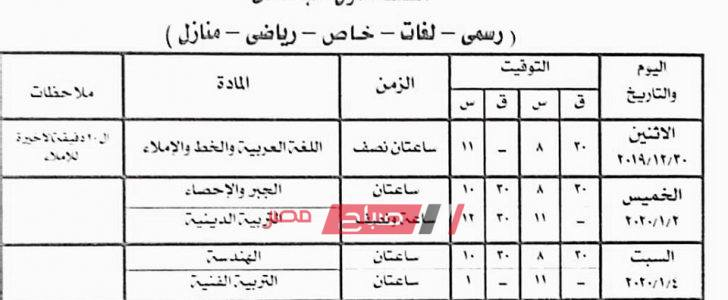 جدول امتحانات الترم الأول جميع المراحل محافظة بورسعيد 2019-2020