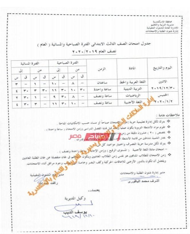 جدول امتحان الصف الثالث الابتدائي-الاسكندرية