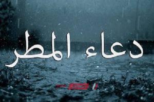 تعرف على دعاء المطر وصوت الرعد