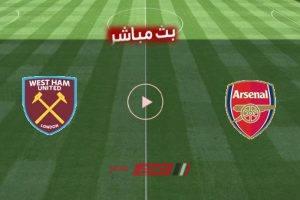 مشاهدة مباراة آرسنال ووست هام يونايتد بث مباشر