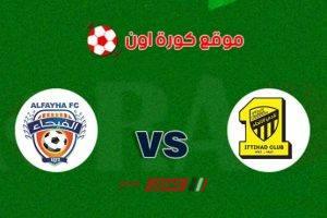 ملخص مباراة الاتحاد والفيحاء الدوري السعودي