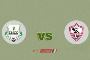 نتيجة مباراة الزمالك وزيسكو يونايتد دوري أبطال أفريقيا