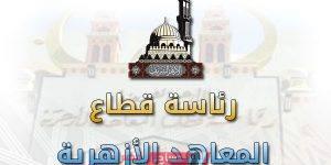 موعد بداية امتحانات كليات جامعة الأزهر