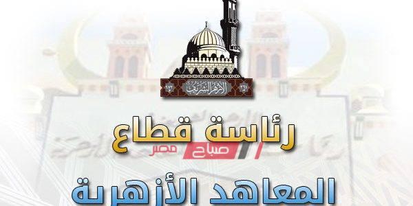 موعد بداية امتحانات كليات جامعة الأزهر 2020