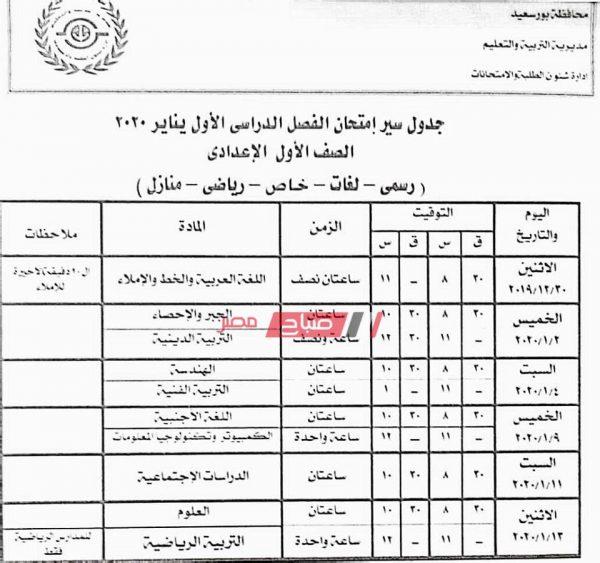جدول امتحان الصف الأول الاعدادي بورسعيد