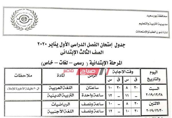 جدول امتحان الصف الثالث الابتدائي بورسعيد