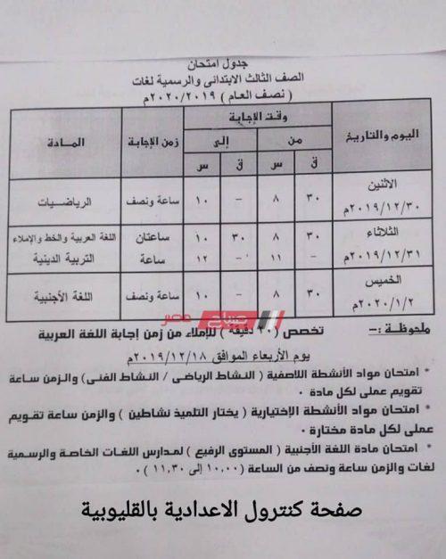 جدول امتحان الصف الثالث الابتدائي