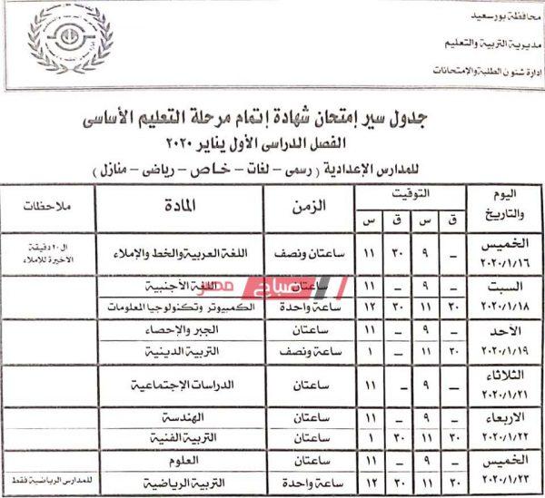 جدول امتحان الصف الثالث الاعدادي بورسعيد