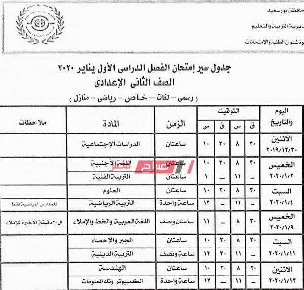 جدول امتحان الصف الثاني الاعدادي بورسعيد
