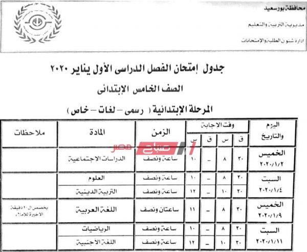 جدول امتحان الصف الخامس الابتدائي بورسعيد