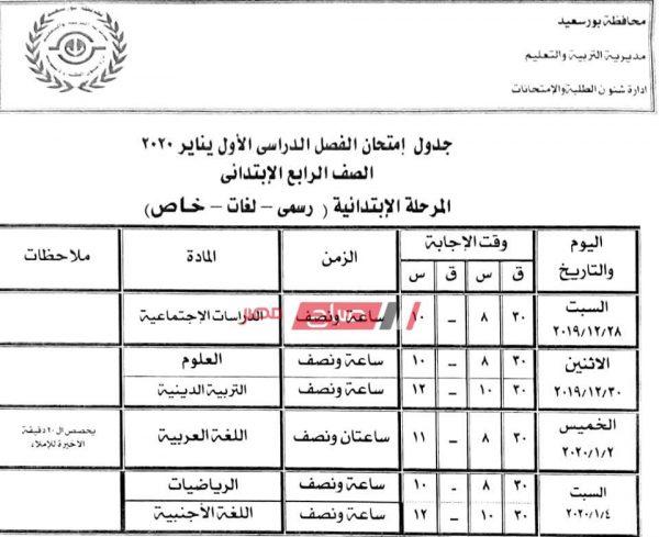 جدول امتحان الصف الرابع الابتدائي بورسعيد