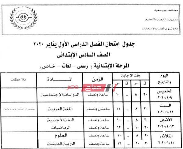 جدول امتحان الصف السادس الابتدائي بورسعيد