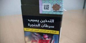 حماية المستهلك تطالب شركات التبغ السعودية بتوضيح سبب تغير طعم وجودة السجائر بعد التغليف الجديد