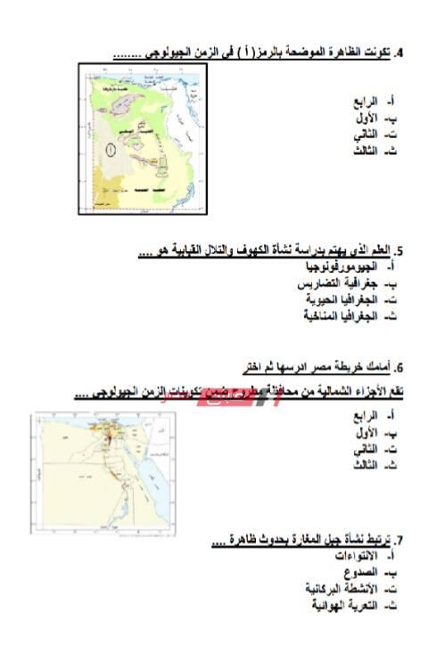 نموذج امتحان الجغرافيا الاسترشادي للصف الأول الثانوي 2019 - 2020