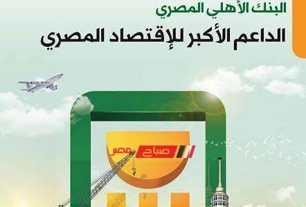 حقيقة رفع فوائد شهادات البنك الأهلي المصري إلى 22% سنويا