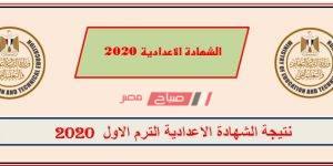 برقم الجلوس نتيجة الشهادة الإعدادية جميع محافظات الجمهورية 2020