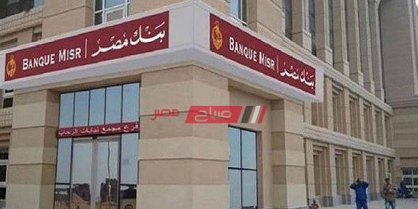 بالارقام 3 شهادات إستثمار تصرف فائدتها شهرياً في بنك مصر تعرف عليها