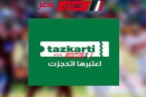 بالخطوات طريقة التسجيل وشراء تذاكر مباراة الزمالك ومازيمبي من موقع تذكرتي tazkarti