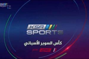 تردد السعودية الرياضية hd1 الناقلة لمباراة السوبر الاسباني