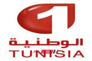 تردد القناة الوطنية التونسية 1 على النايل سات