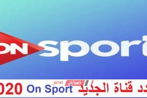 تردد قناة أون سبورت الرياضية HD On Sport الجديد لعام 2020