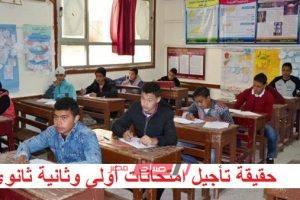 التعليم تكشف حقيقة تأجيل امتحانات أولى وثانية ثانوي 2020