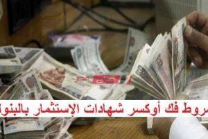 شروط فك أوكسر شهادات الإستثمار في البنوك المصرية